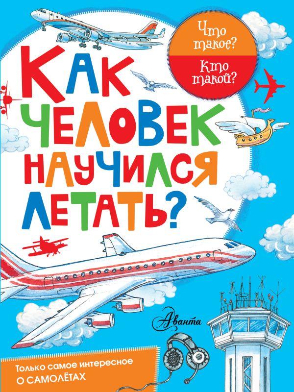 Как человек научился летать? Малов В.И.