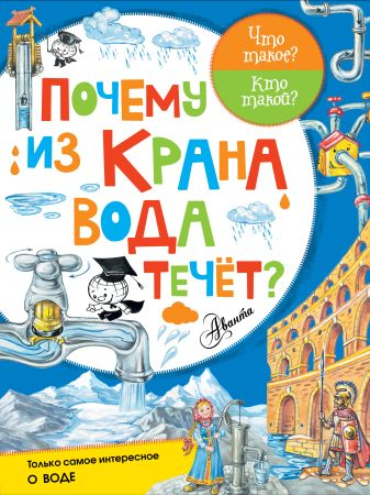 Чукавин А.А., Волцит П.М. - Почему из крана вода течёт? обложка книги