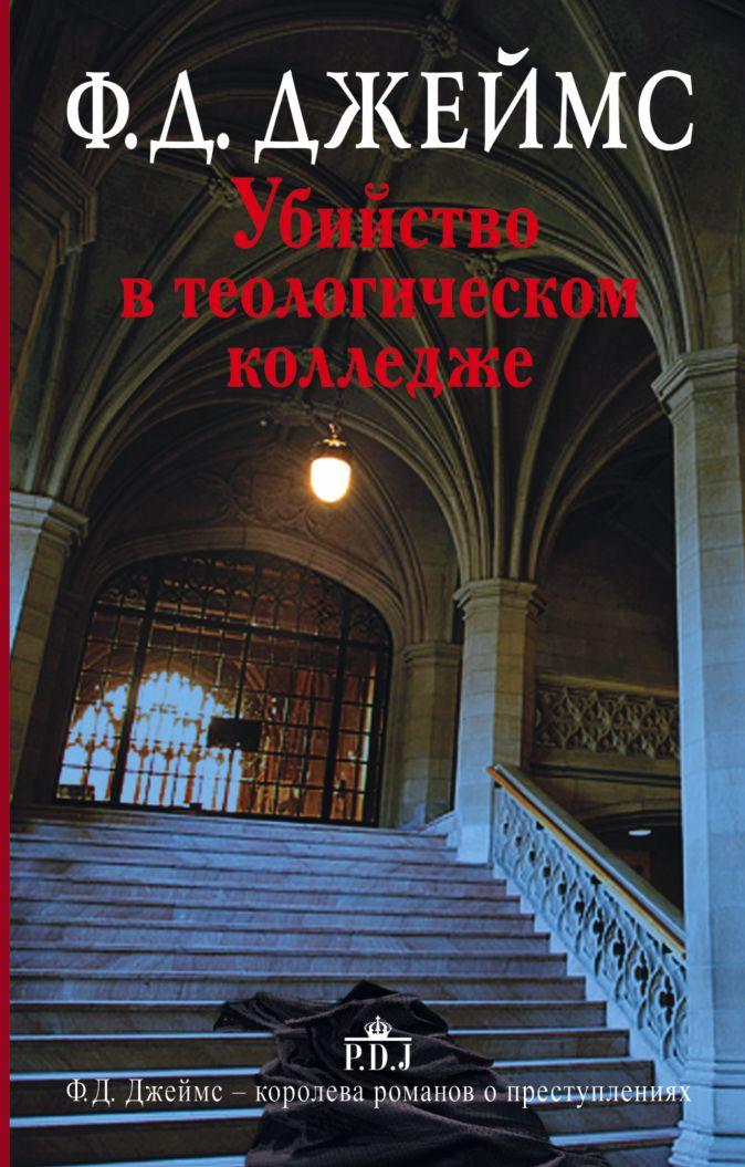 Филлис Дороти Джеймс - Убийство в теологическом колледже обложка книги