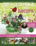 Качалова Е.О. - Цветы и деревья из бисера' обложка книги