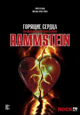 Фукс-Гамбёк М., Шац Т. - Rammstein. Горящие сердца обложка книги