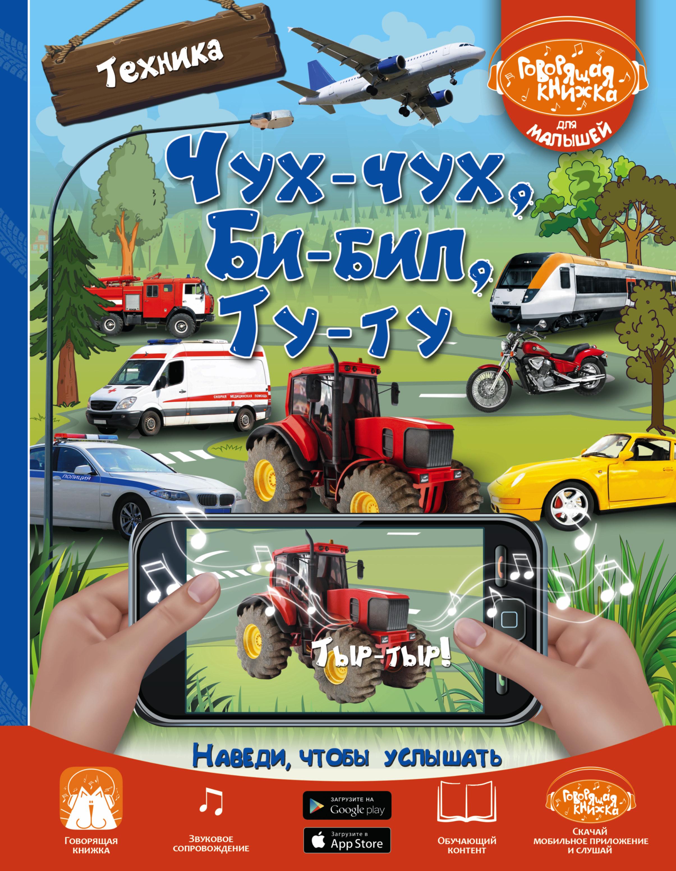 Доманская Л.В. Чух-чух, Би-бип, Ту-ту. Техника