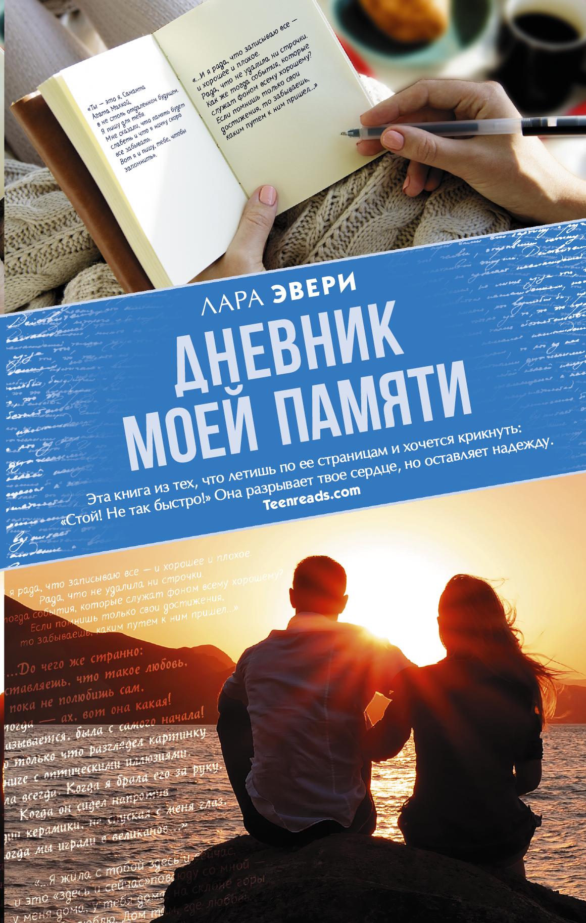 Эвери Л. Дневник моей памяти ISBN: 978-5-17-100159-9 дневник моей беременности