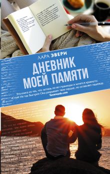 Дневник моей памяти
