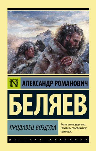 Александр Романович Беляев - Продавец воздуха обложка книги