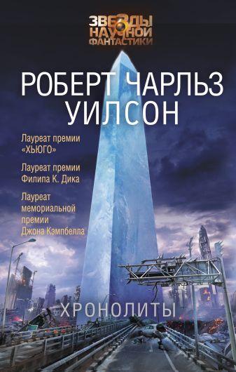 Уилсон Роберт Чарльз - Хронолиты обложка книги