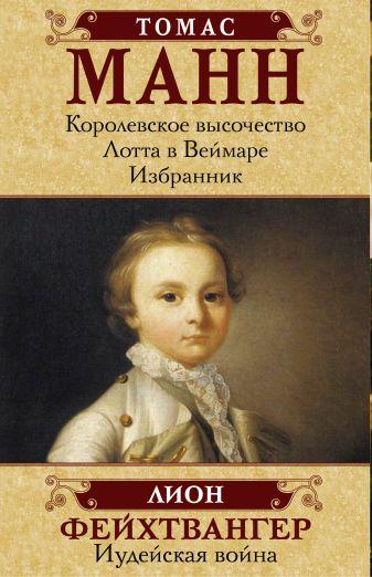 Томас Манн, Лион Фейхтвангер - Лучшие исторические романы обложка книги