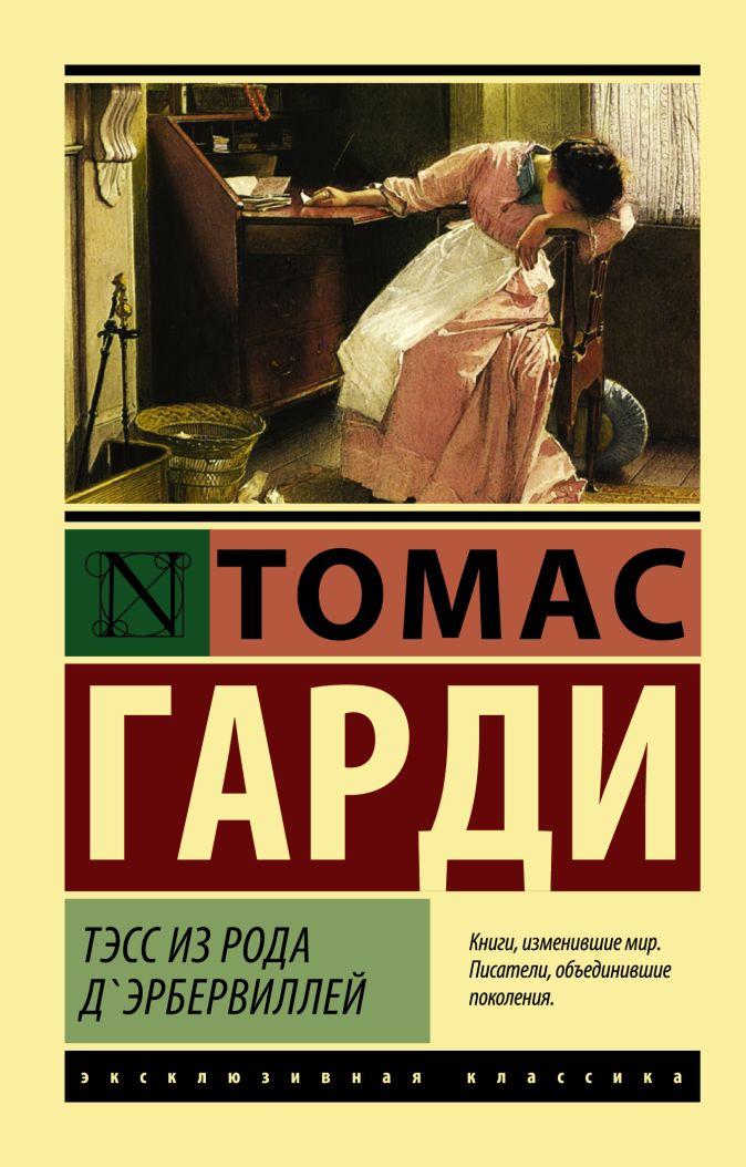 Томас Гарди - Тэсс из рода д'Эрбервиллей обложка книги