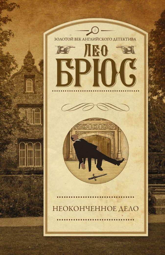 Лео Брюс - Неоконченное дело обложка книги