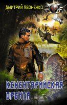 Леоненко Дмитрий - Кементарийская орбита' обложка книги