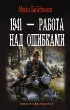 Байбаков Иван - 1941 — Работа над ошибками' обложка книги