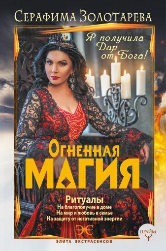 Серафима Золотарева - Огненная магия. Я получила дар от Бога! обложка книги