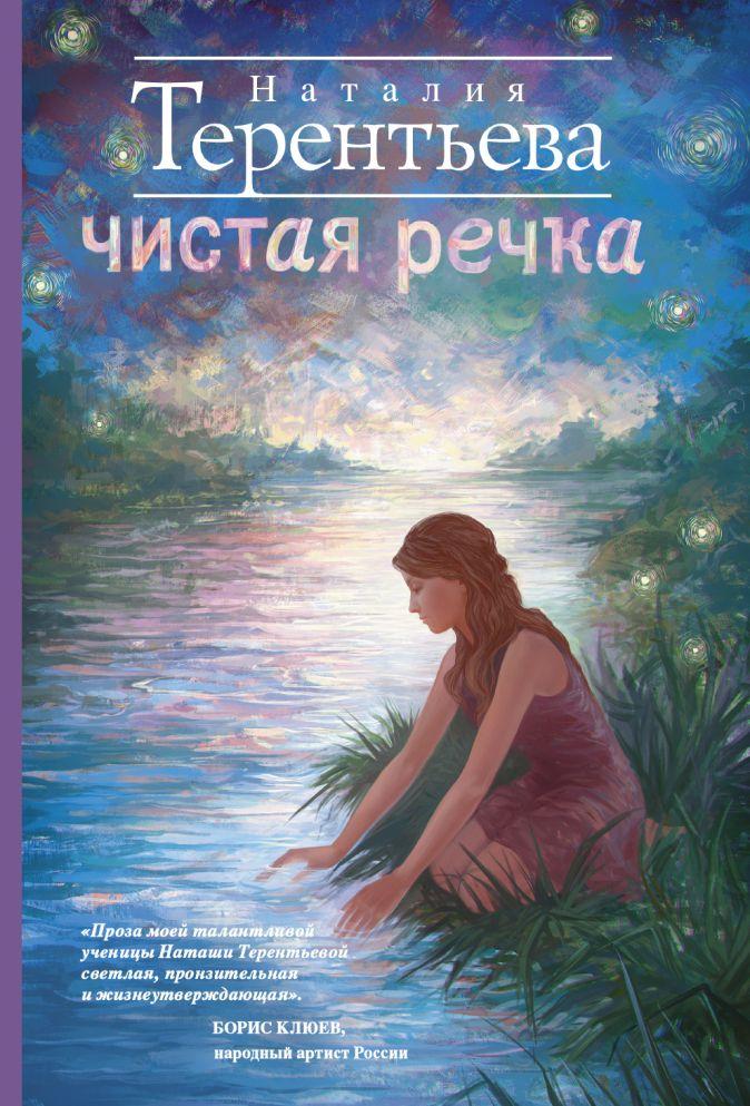 Чистая речка Наталия Терентьева