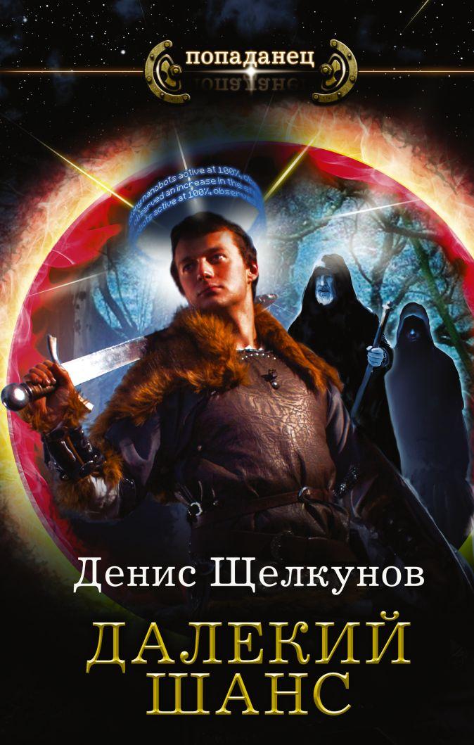 Денис Щелкунов - Далекий шанс обложка книги