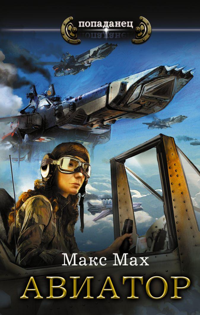 Мах Макс - Авиатор обложка книги