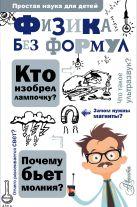 Леонович А.А. - Физика без формул' обложка книги