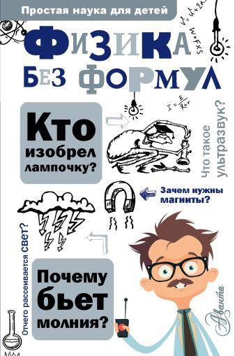 Леонович А. А. - Физика без формул обложка книги