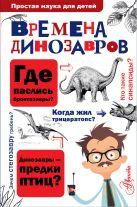 . - Времена динозавров' обложка книги
