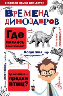Времена динозавров