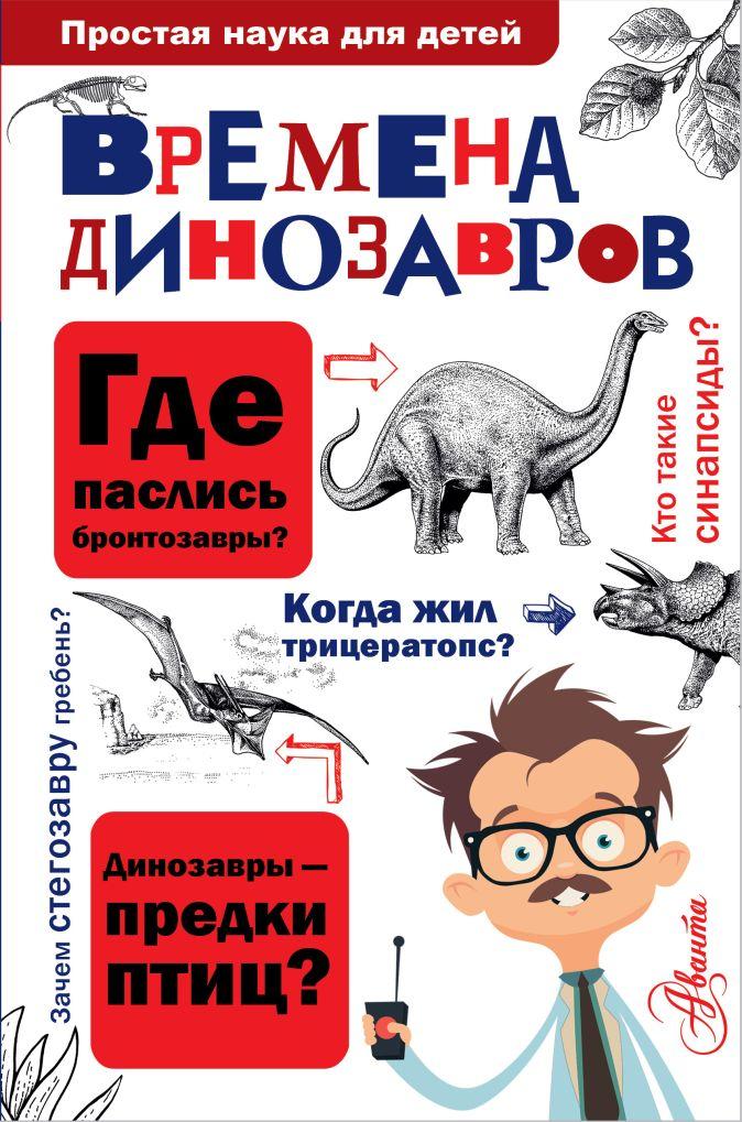Времена динозавров Целлариус А. Ю.