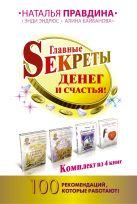 Правдина Н.Б. - Главные Sекреты денег и счастья! 100 рекомендаций, которые работают!' обложка книги