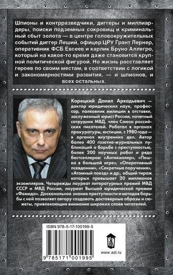 Шпионы и все остальные Данил Корецкий