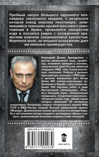 Отдаленные последствия Корецкий Д.А.