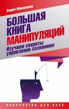 Вадим Макишвили - Большая книга манипуляций. Изучаем секреты управления сознанием' обложка книги