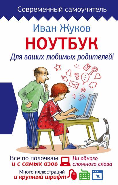 Ноутбук для ваших любимых родителей - фото 1