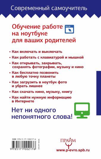 Ноутбук для ваших любимых родителей Иван Жуков