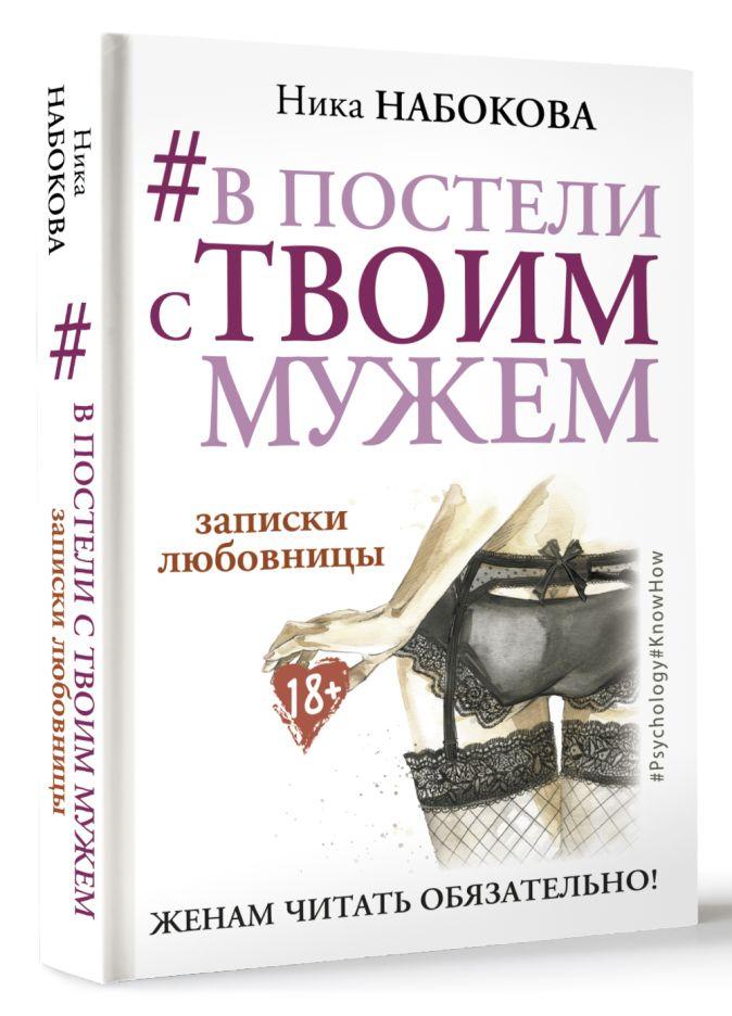 Ника Набокова - #В постели с твоим мужем. Записки любовницы. Женам читать обязательно! обложка книги