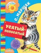 Маршак С.Я. - Усатый-полосатый' обложка книги