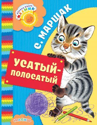 Усатый-полосатый С. Маршак