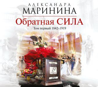 Маринина А. -  Обратная сила. Том 1. 1842 - 1919 (на CD диске) обложка книги