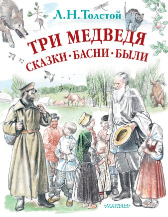 Толстой Л.Н. - Три медведя. Сказки, басни, были обложка книги