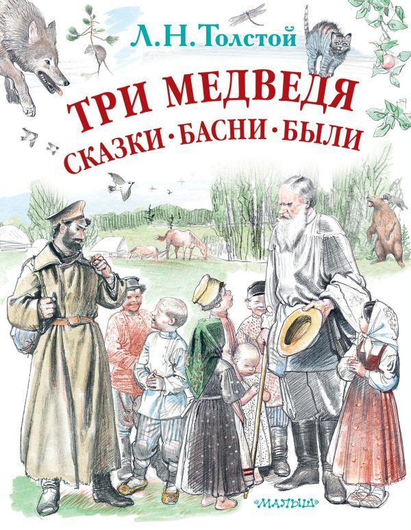 Толстой Лев Николаевич Три медведя. Сказки, басни, были