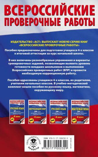 Русский язык. 80 диктантов для подготовки к Всероссийской проверочной работе Батырева С.Г.