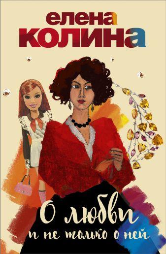 Елена Колина - О любви и не только о ней (комплект из 4-х книг) обложка книги