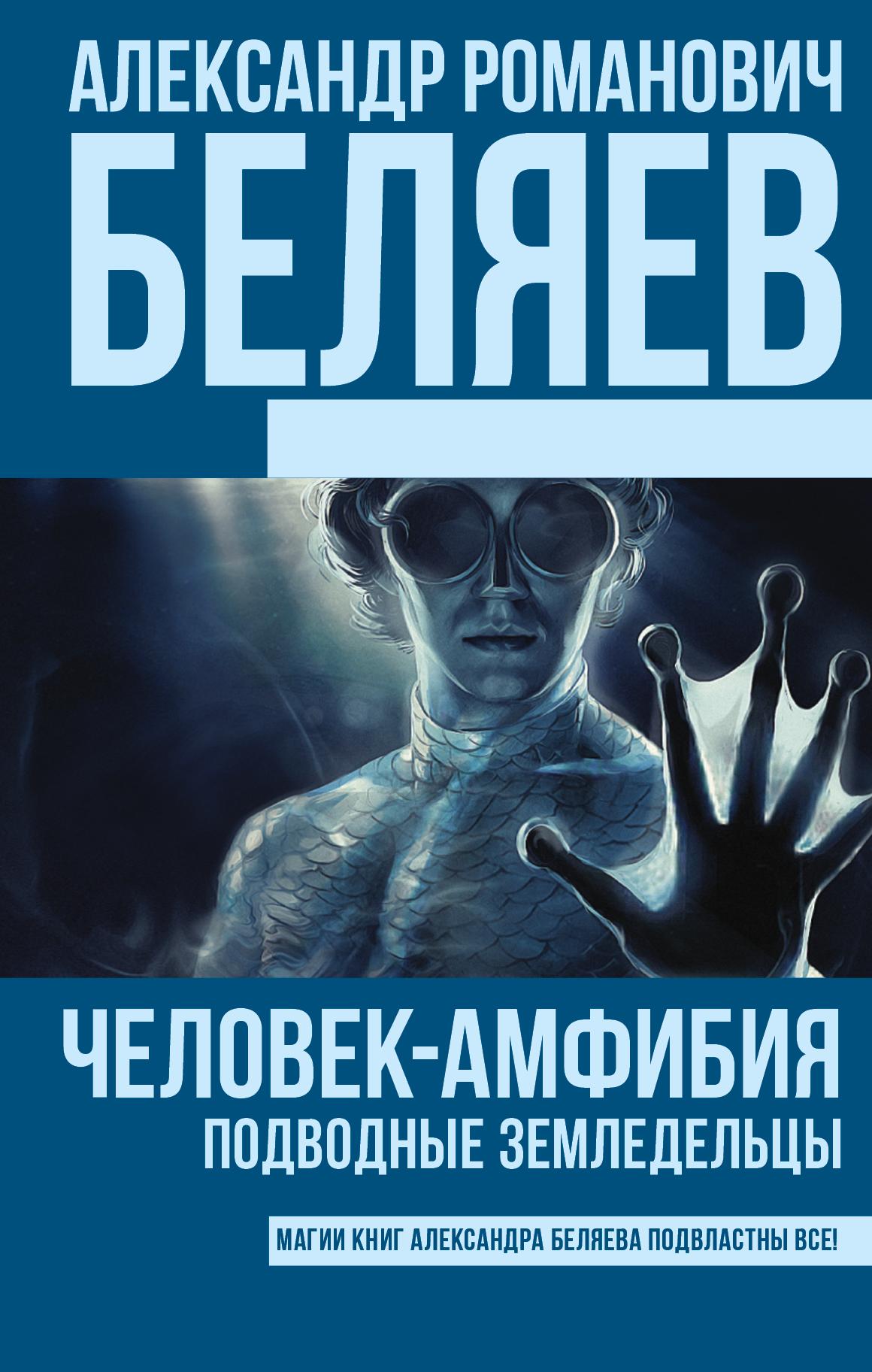 Беляев Александр Романович Человек-амфибия. Подводные земледельцы