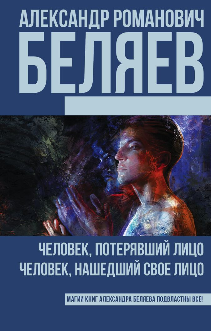 Александр Романович Беляев - Человек, потерявший лицо; Человек, нашедший свое лицо обложка книги