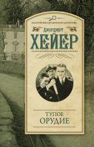 Джорджет Хейер - Тупое орудие' обложка книги