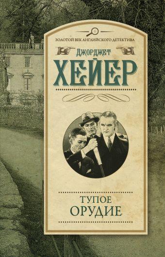 Тупое орудие Хейер Д.