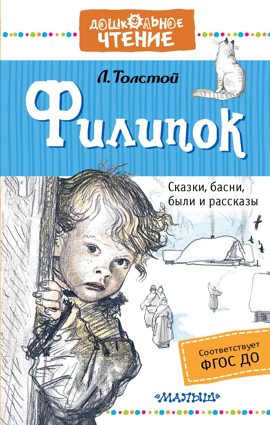 Толстой Л.Н. Филипок толстой л рассказы сказки басни 1 4 кл
