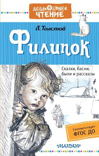 Л. Толстой - Филипок обложка книги