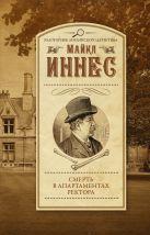 Майкл Иннес - Смерть в апартаментах ректора' обложка книги