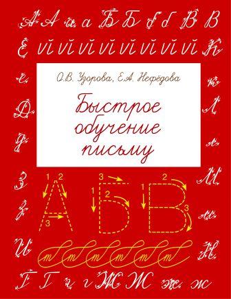 Узорова О.В., Нефедова Е.А. - Быстрое обучение письму обложка книги