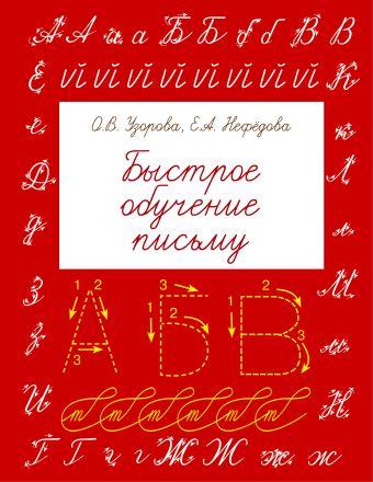 Быстрое обучение письму Узорова О.В., Нефедова Е.А.