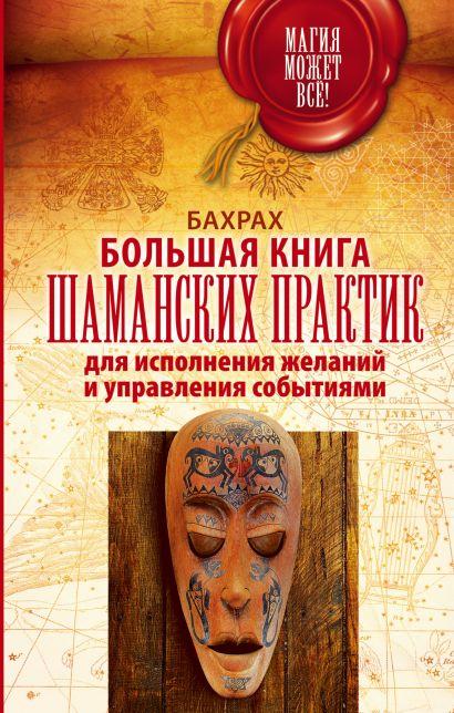 Большая книга шаманских практик для исполнения желаний, управления событиями - фото 1