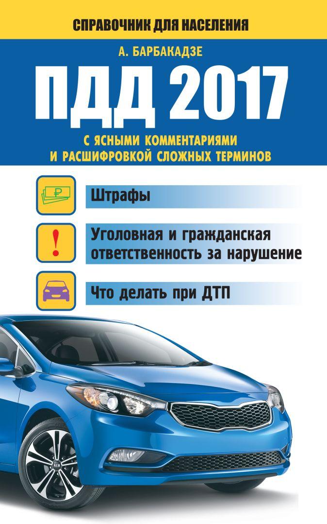 Барбакадзе А.О. - ПДД 2017 с ясными комментариями и расшифровкой сложных терминов обложка книги