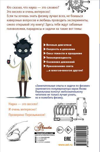Занимательные опыты и задачи по физике Перельман Я.И.
